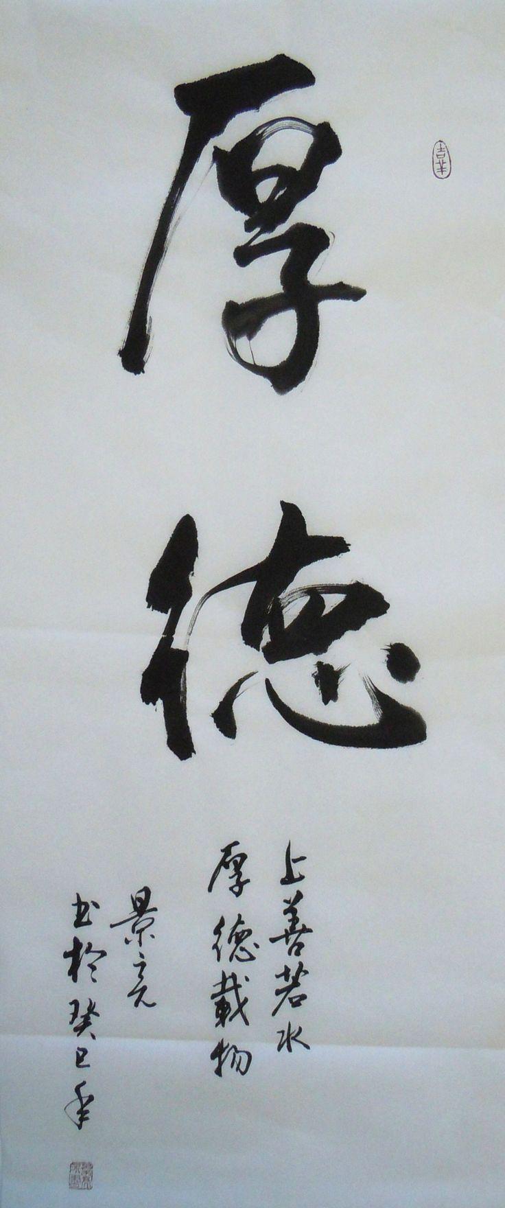 Great virtue brings harmony. 厚德