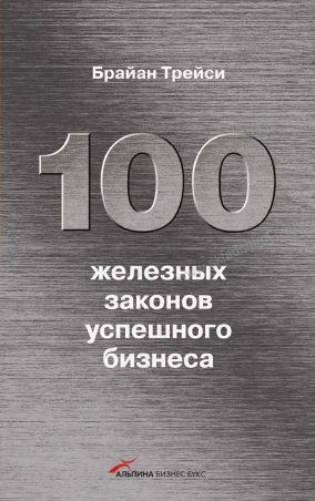100 железных законов успешного бизнеса скачать бесплатно