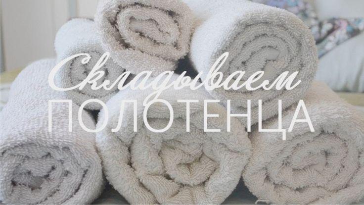 Как я складываю полотенца? Pani Sukharska. Блог Отчаянной Домохозяйки.