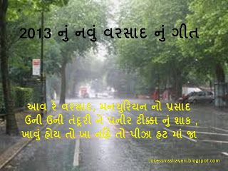 click here for  happy first rain sms, happy monsoon sms, monsoon sms, Rainy day SMS varsad sms,