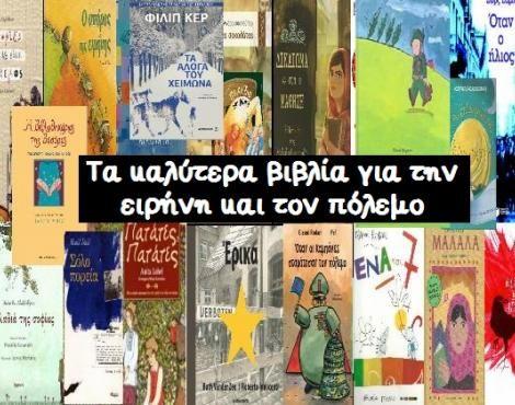 Τα καλύτερα βιβλία για την ειρήνη και τον πόλεμο