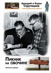 Пикник на обочине — Аркадий и Борис Стругацкие
