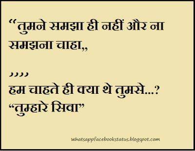 Tumhare siwa mera koi nahi love udaas hindi status