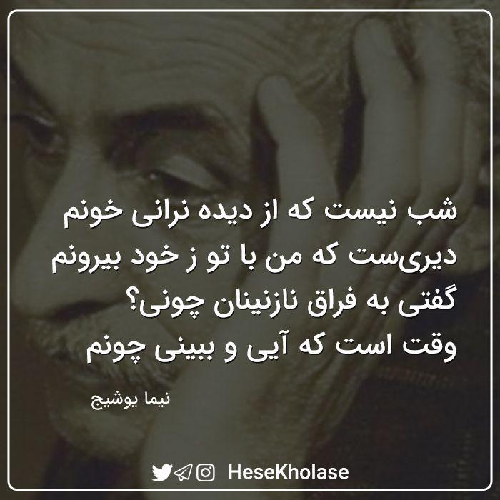شب نیست که از دیده نرانی خونم دیری ست که من با تو ز خود بیرونم گفتی به فراق نازنینان چونی وقت است که آیی و ببینی چونم ن Persian Poetry Life