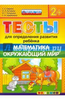 Гаврина, Топоркова, Щербинина, Кутявина - Тесты для определения развития ребенка. Математика. Окружающий мир. 2+. ФГОС ДО обложка книги