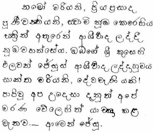 National Language- Sinhala