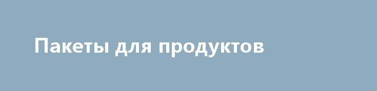 Пакеты для продуктов http://brandar.net/ru/a/ad/pakety-dlia-produktov/  Компания «Dolya» продает по оптовым ценам пакеты для продуктов «Майка», фасовочные, термопакеты, вакуумные и ЗИП в ассортименте.Общий минимальный заказ любых выбранных товаров - 300 грн.Доставка бесплатно по Николаеву, самовывоз, почтой или удобной для вас транспортной компанией.Оплата любым способом.Документы. Высылаем прайс. Звоните.- Пакет-майка 27x50 см. 100 шт. Спасибо Украина - 20,00 грн. упаковка.- Пакет-майка…