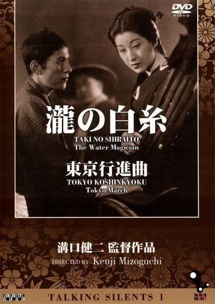 29 мая мы посмотрели японский немой фильм 1933 года «Белые нити водопада» - Таки-но Сираито режиссера Кэндзи Мидзогути в сопровождении бэнси. Наши впечатления от просмотра фильма и о бэнси в блоге.