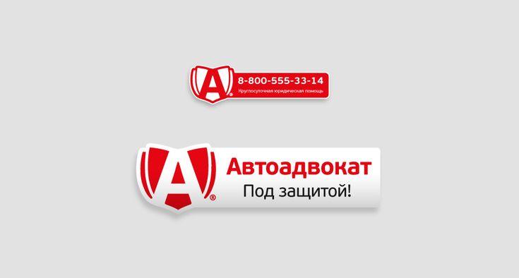 Автоадвокат - Alexander Sapelkin