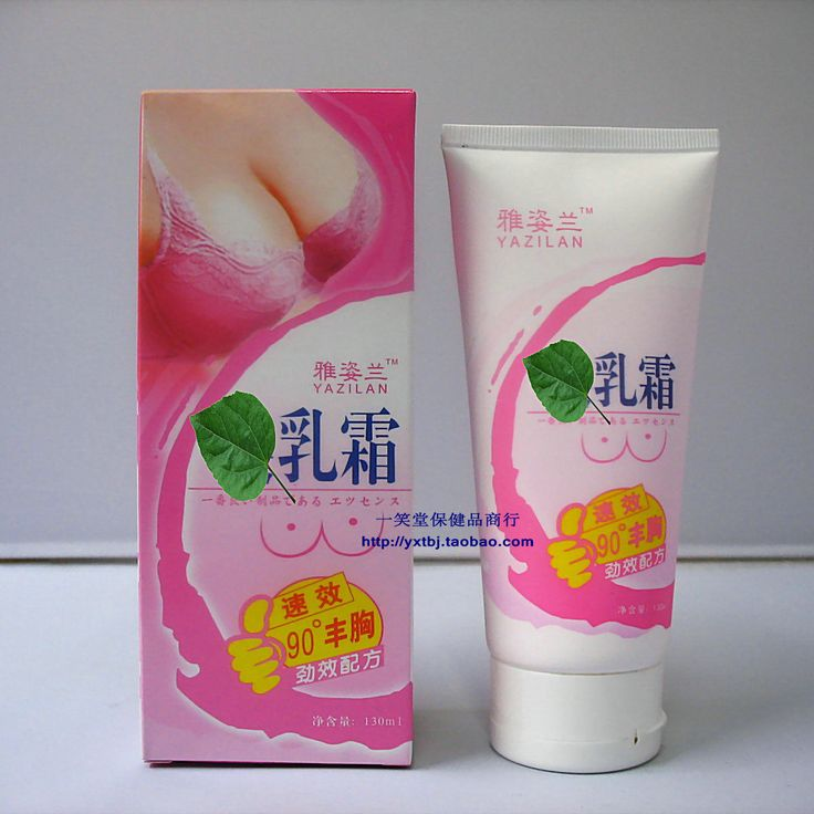 Authentic Yazhou Lancome Cream Chest Creams Efficient Breast Products Hot Breast Products List Breast Breast