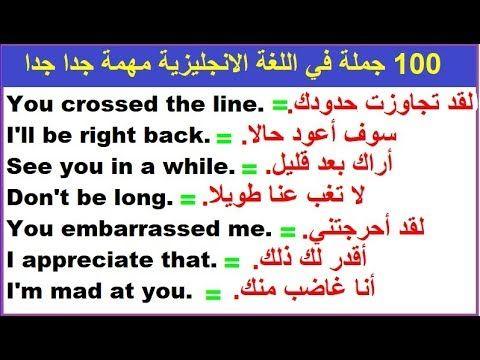 100 جملة شائعة في اللغة الانجليزية مهمة جدا جدا Youtube Embarrassing Im Mad Be Right Back