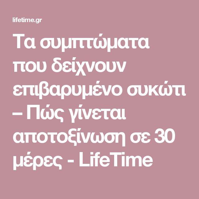 Τα συμπτώματα που δείχνουν επιβαρυμένο συκώτι – Πώς γίνεται αποτοξίνωση σε 30 μέρες - LifeTime