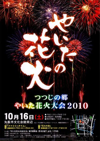 つつじの郷 やいた花火大会 2010 【10月16日開催】 下野新聞「SOON」