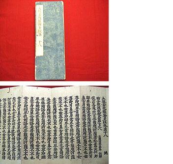 Libro xilográfico japonés en formato acordeón, contiene la Sutra budista Heart nº 18. Título: Daihannyaharamitakyoukan 18. Circa 1800-1849. Período Edo.