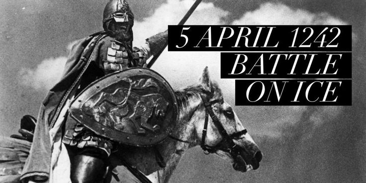5 April 1242. Alexander Nevsky beat the Teutonic knights on the ice of Lake Peipus