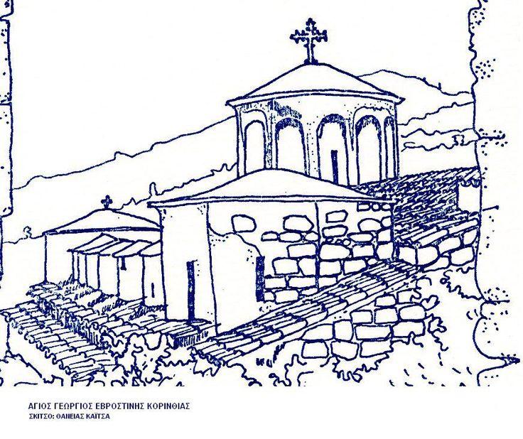 Άγιος Γεώργιος - Ευρωστίνης Κορινθίας