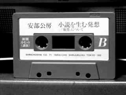 安部公房 小説を生む発想 「箱男」について 1.wmv