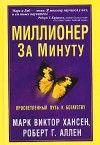 МИЛЛИОНЕР ЗА МИНУТУ. Начните читать книги Аллен Роберт в электронной онлайн библиотеке booksonline.com.ua. Читайте любимые книги с мобильного или ПК бесплатно и без регистрации.