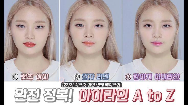 아이라인에 대한 모든 꿀팁 공개! 소녀시대 메이크업 아티스트 서옥의 팁!! - Ok!BEAUTY[옥케이뷰티] 시즌2 11회
