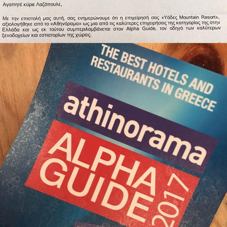#hyadesmountainresort #athinorama #travel #alphaguide #besthotel #greece