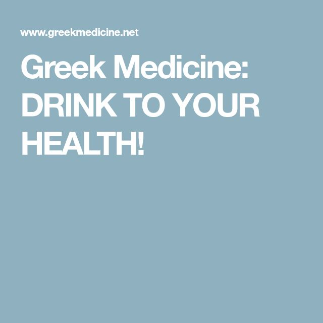 Greek Medicine: DRINK TO YOUR HEALTH!