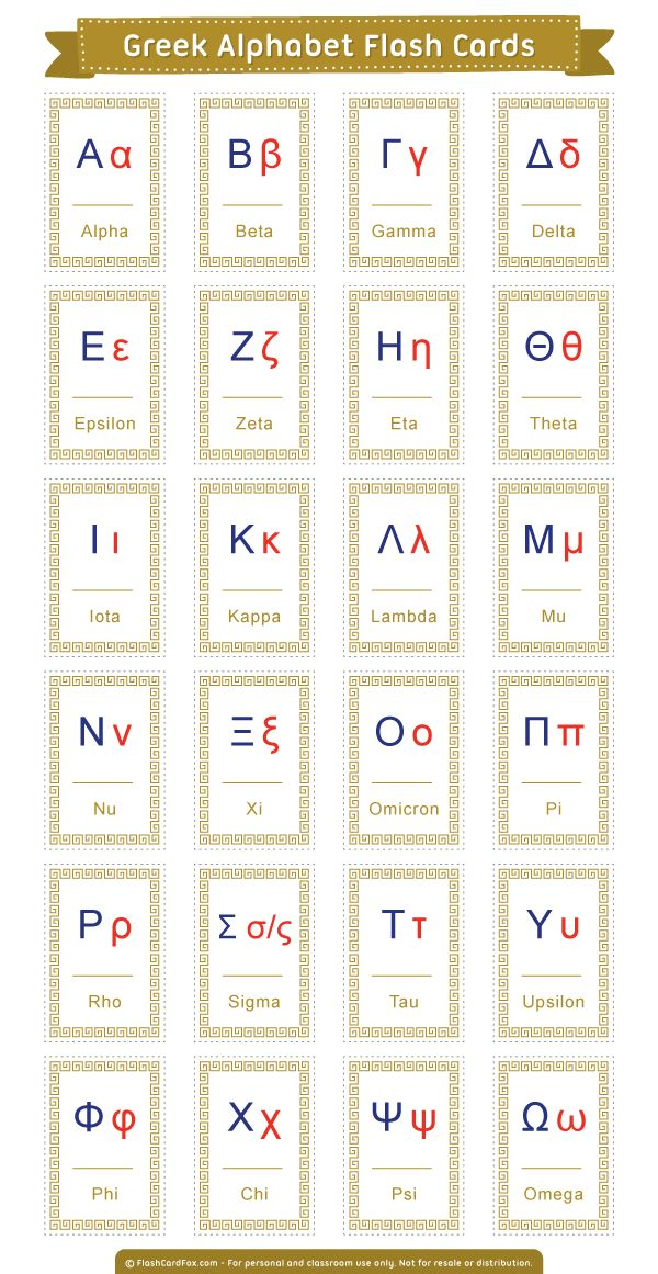 Free printable Greek alphabet flash cards. Download them in PDF format at http://flashcardfox.com/download/greek-alphabet-flash-cards/