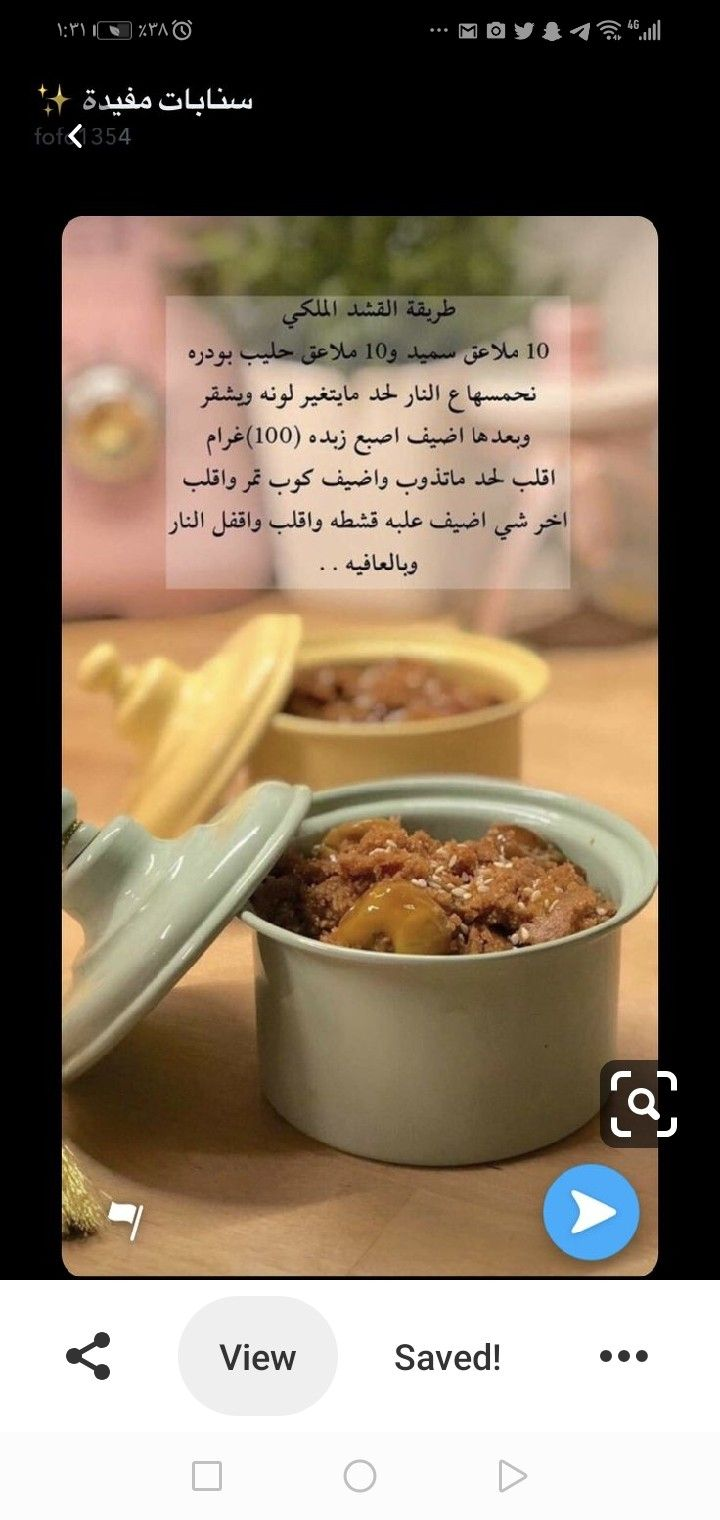Pin By Revan 18 On سناب مصوره In 2020 Cafe Food Food Meals