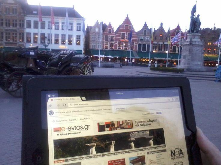 Σε μια από τις γραφικότερες και πιο δημοφιλείς πόλεις του Βελγίου, στο Bruges, βρέθηκε η Χρύσα από την Αλεξανδρούπολη.  Εκεί λοιπόν, στην κεντρική πλατεία της πόλης, ενημερώθηκε από την αγαπημένη της πύλη και μας έστειλε την αγάπη της!  Love you too Χρύσα!