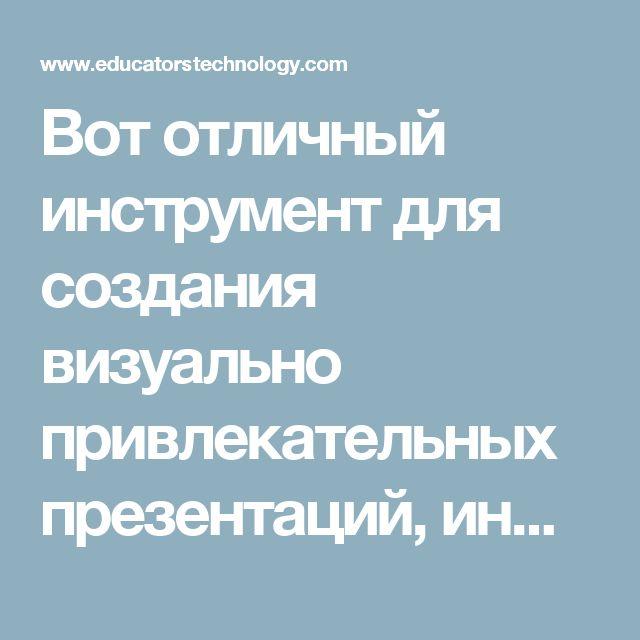 Вот отличный инструмент для создания визуально привлекательных презентаций, информационные бюллетени и интерактивные отчеты ~ Образовательные технологии и мобильного обучения