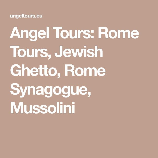 Angel Tours: Rome Tours, Jewish Ghetto, Rome Synagogue, Mussolini