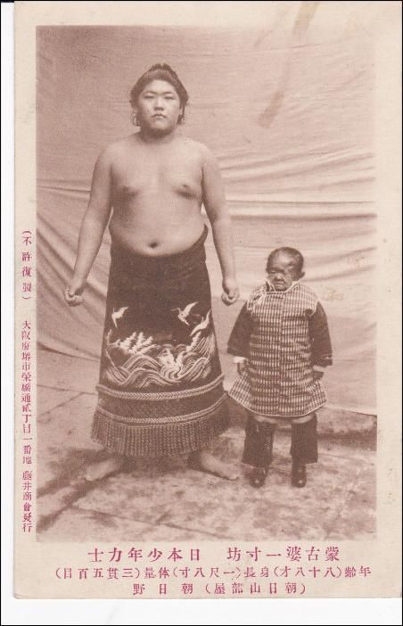 Suma Wrestler & blind midget man , Japan , 00-10s