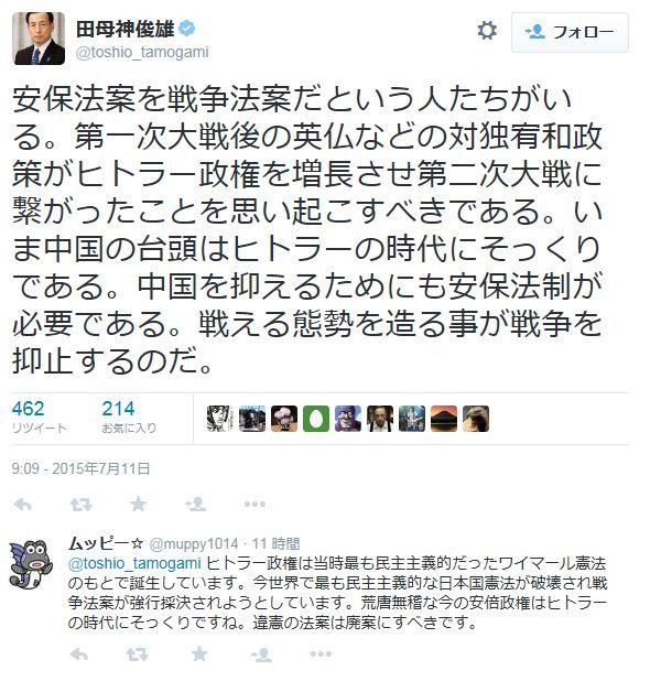 対独宥和政策が第二次世界大戦に繋がったって…、その内中国に対して先制攻撃すべきとでも言うんじゃないのこの人。