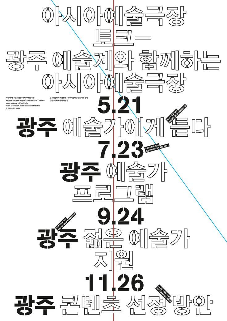 Poster by korean duo Sulki & Min