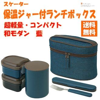 sumai-to-kurashi-no-otetsudai SHIMIZU | Rakuten Global Market: Skater lunch box Japanese modern indigo plant 560 ml lunch box thermal lunchpail thermal insulation lunch box thermal insulation jar indigo blue blue dark blue KCLJC6 02P03Dec16