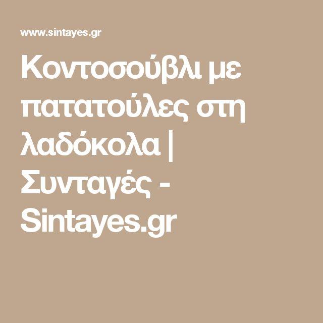 Κοντοσούβλι με πατατούλες στη λαδόκολα   Συνταγές - Sintayes.gr