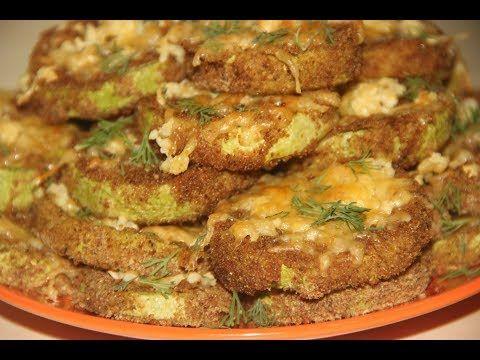 Кабачки в кляре с чесноком и сыром в духовке / Быстро и вкусно - YouTube