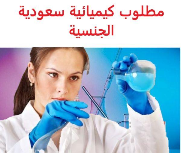 وظائف شاغرة في السعودية وظائف السعودية مطلوب كيميائية سعودية الجنسية Blog Posts Blog Post