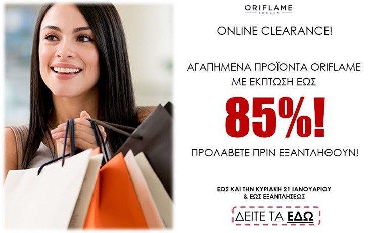 Oriflame Xrusa Stergiadou: ONLINE CLEARANCE ΕΩΣ -85%!