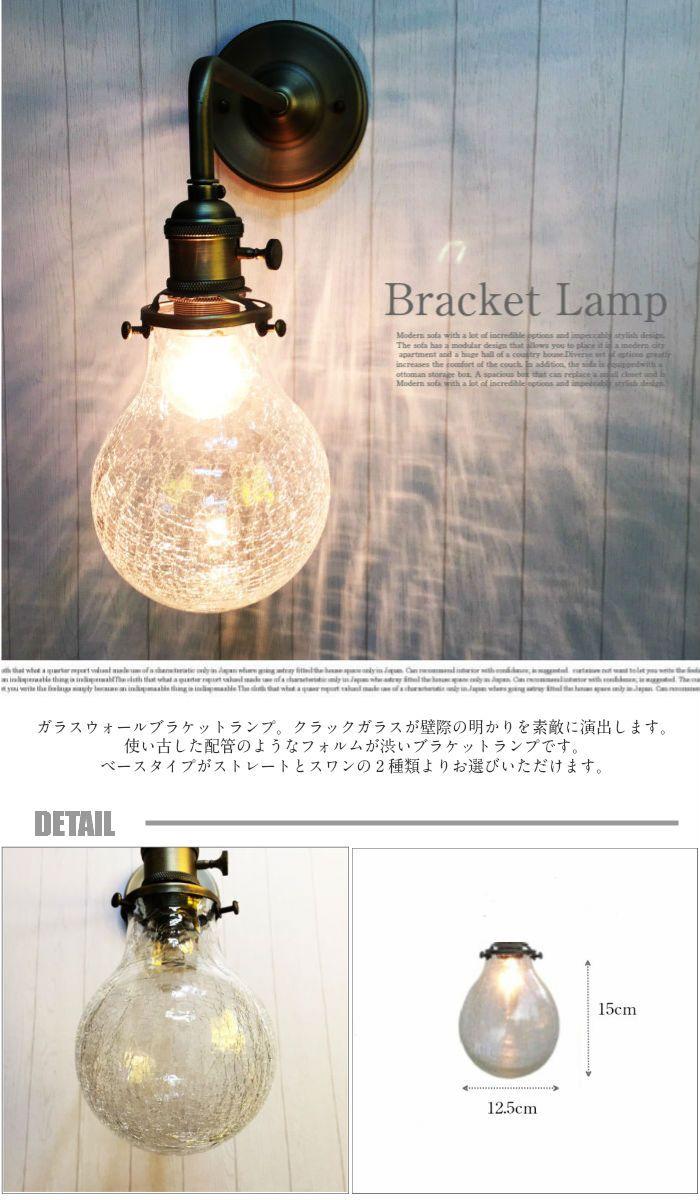 楽天市場 グラスブラケットランプ アンティーク色 送料無料 壁
