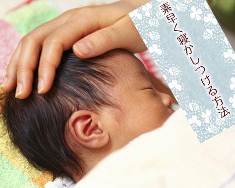 赤ちゃんをササッと寝かしつける方法!すぐ試せる裏ワザ7つ【時短】