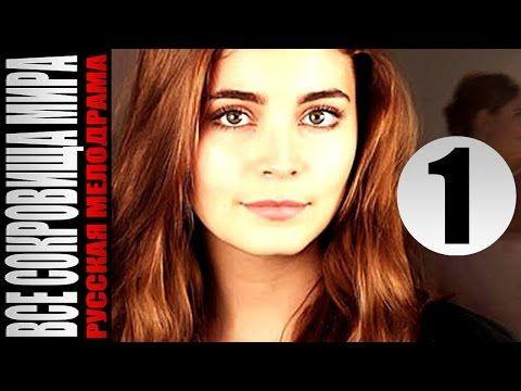 Все сокровища мира 1 серия (2014) Мелодрама фильм кино сериал - YouTube