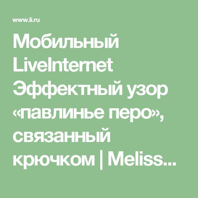 Мобильный LiveInternet Эффектный узор «павлинье перо», связанный крючком | MelissaBer - Дневник MelissaBer |