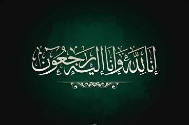 Makna Inna Lillahi Wa Inna Ilaihi Raji Un Islamic Quotes Good Morning Monday Images Image Quotes