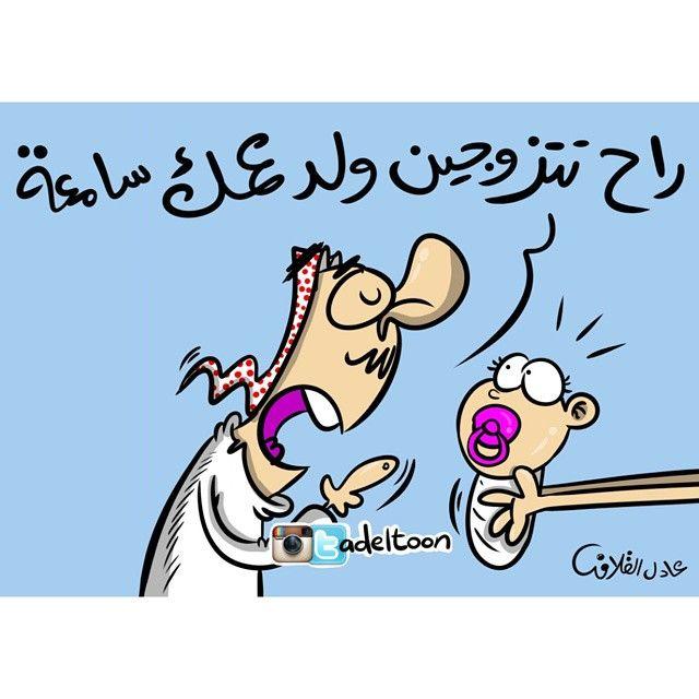 #كاريكاتير ولد العم ..!!...م: