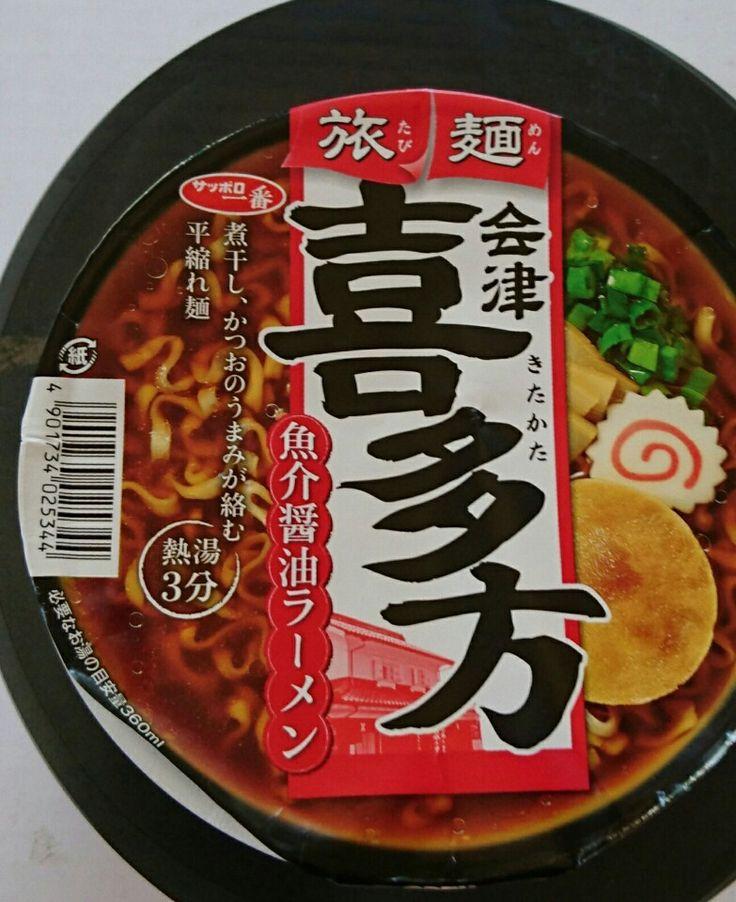「喜多方ラーメン パッケージ」の画像検索結果