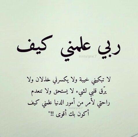 هيما حبيب قلبي Quran Quotes Love Islamic Phrases Islamic Love Quotes