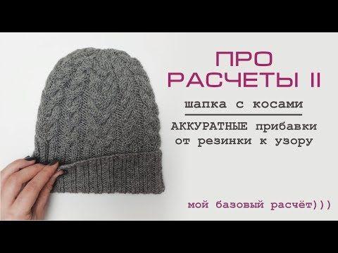 БАЗОВЫЙ РАСЧЕТ 2 // Шапка с косами // АККУРАТНЫЕ ПРИБАВКИ после резинки - YouTube