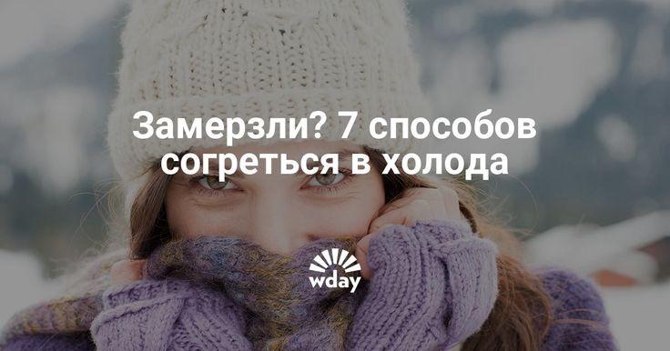 Зима, холода. Woman's Day узнал, как утепляться по науке. Учимся у тех, кто не понаслышке знает, как противостоять холоду на открытом воздухе. Осваиваем способы, которые используют альпинисты в условиях дикой природы.