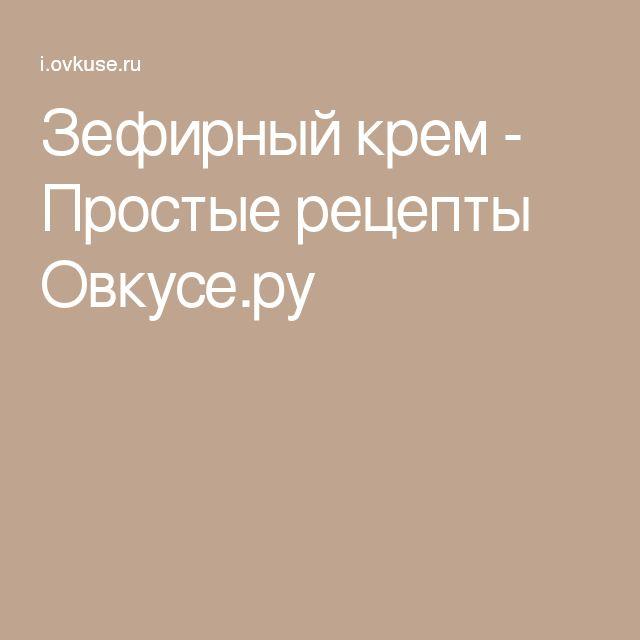 Зефирный крем - Простые рецепты Овкусе.ру