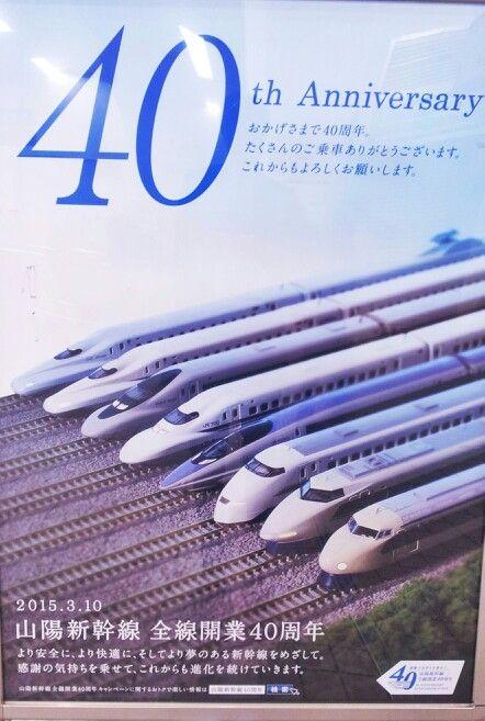 Sanyo Shinkansen 山陽新幹線